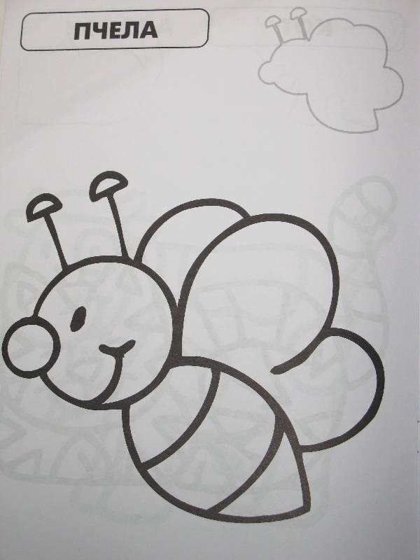 Иллюстрация 1 из 11 для Наклей и раскрась-2. Пчела | Лабиринт - книги. Источник: Слабоспицкая  Ольга Николаевна