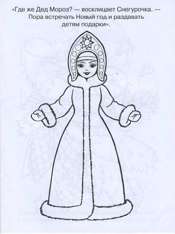 Иллюстрация 1 из 9 для Раскраски (кот) | Лабиринт - книги. Источник: Pallada