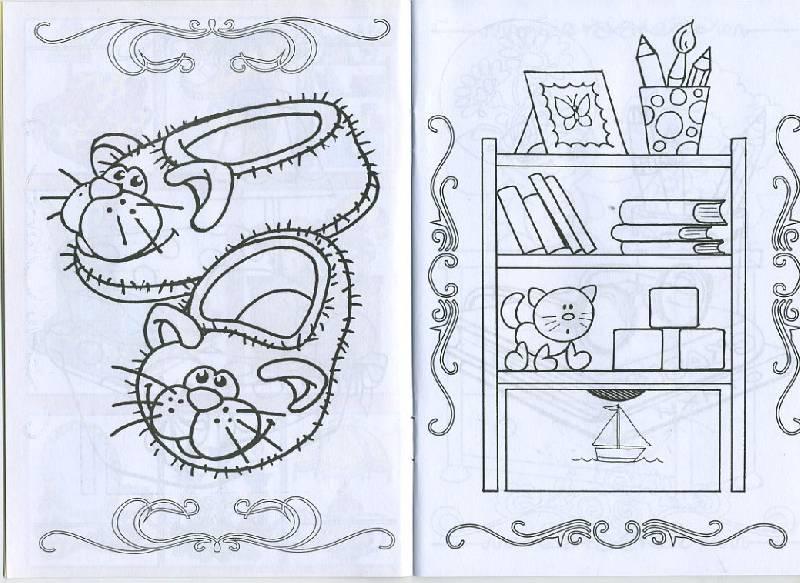Иллюстрация 1 из 9 для Домашние предметы (воробей)   Лабиринт - книги. Источник: Pallada
