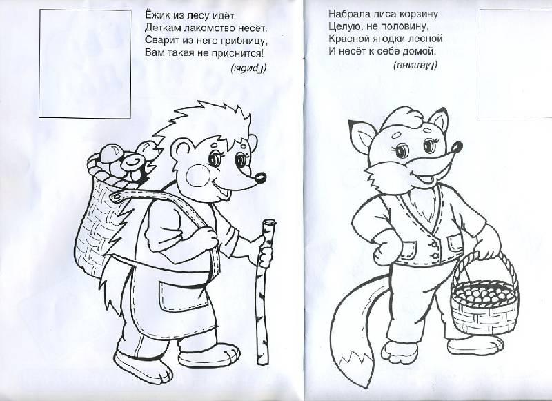 Иллюстрация 1 из 7 для По грибы, по ягоды - Скребцова, Лопатина | Лабиринт - книги. Источник: Pallada
