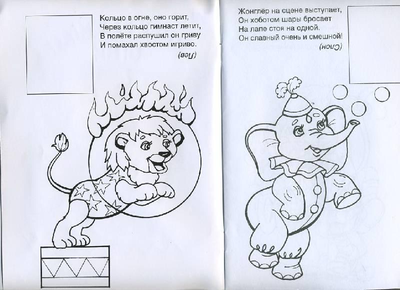 Иллюстрация 1 из 7 для Цирк зажигает огни - Лопатина, Скребцова | Лабиринт - книги. Источник: Pallada