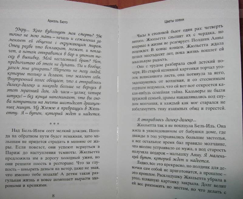 Иллюстрация 1 из 9 для Цветы осени - Ариэль Бюто   Лабиринт - книги. Источник: zanik