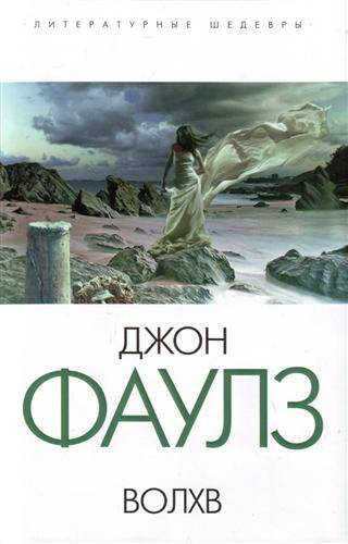 Иллюстрация 1 из 4 для Волхв - Джон Фаулз   Лабиринт - книги. Источник: Яковлева Арина Климентовна