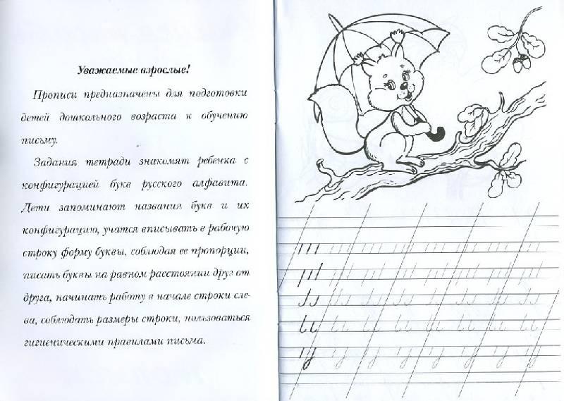 Иллюстрация 1 из 7 для Учимся писать буквы | Лабиринт - книги. Источник: The Cat