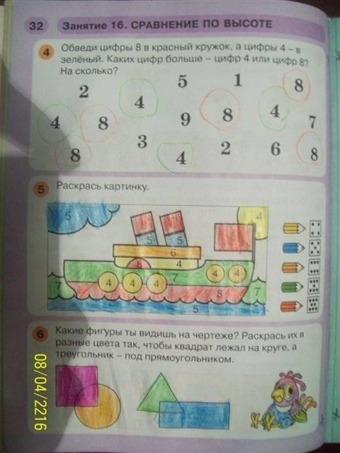 Иллюстрация 4 из 34 для Игралочка. Математика для детей 4-5 лет. Часть 2. ФГОС ДО - Петерсон, Кочемасова | Лабиринт - книги. Источник: Д  З A