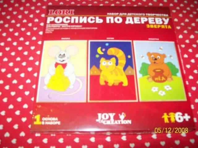 Иллюстрация 1 из 6 для Зверята: Мишутка | Лабиринт - игрушки. Источник: Д  З A