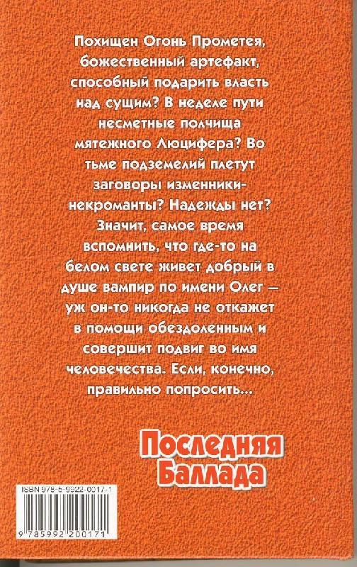 """Иллюстрация 1 из 2 для Последняя Баллада - Михаил Высоцкий   Лабиринт - книги. Источник: sinobi sakypa """"""""( ^ _ ^ )"""""""""""