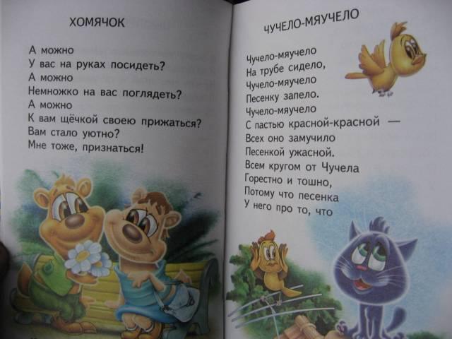 Иллюстрация 1 из 28 для Веселый зоопарк - Яснов, Козлов, Цыферов, Лукашкина, Грозовский | Лабиринт - книги. Источник: svemikh