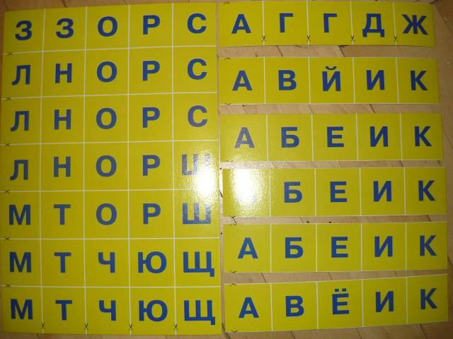 Иллюстрация 1 из 15 для Игры в папке: Составь слово | Лабиринт - игрушки. Источник: Ромашка:-)