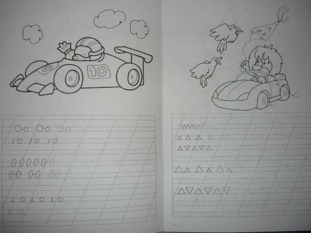 Иллюстрация 1 из 10 для Клетки и линейки. Мои первые прописи. Ежик - Наталья Безрукова | Лабиринт - книги. Источник: Ромашка:-)