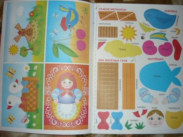 Иллюстрация 1 из 6 для Картинки из лоскутиков: Два веселых гуся - Егорова, Мячина   Лабиринт - книги. Источник: Ромашка:-)