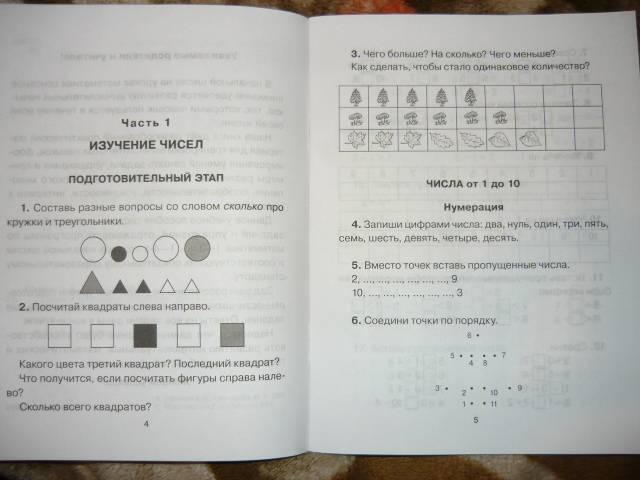 Иллюстрация 1 из 15 для 211 задач и примеров по математике для 1 класса - Ефимова, Гринштейн   Лабиринт - книги. Источник: Ромашка:-)