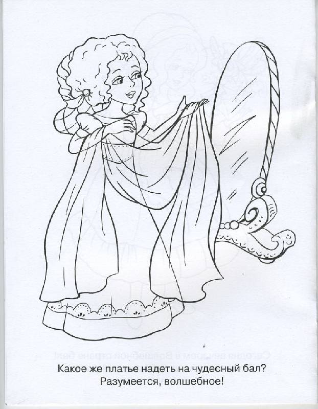 Иллюстрация 1 из 4 для Чудесный бал | Лабиринт - книги. Источник: Machaon