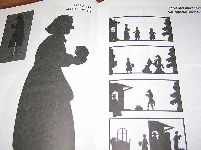 Театр теней для детей. Тени животных своими руками 83