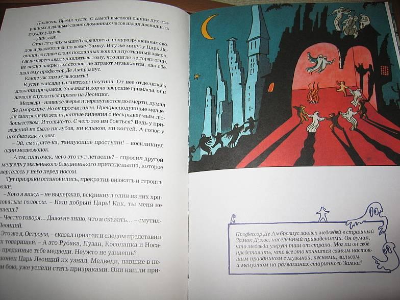 Иллюстрация 1 из 18 для Невероятное нашествие медведей на Сицилию: Сказка - Дино Буццати | Лабиринт - книги. Источник: Bookworm