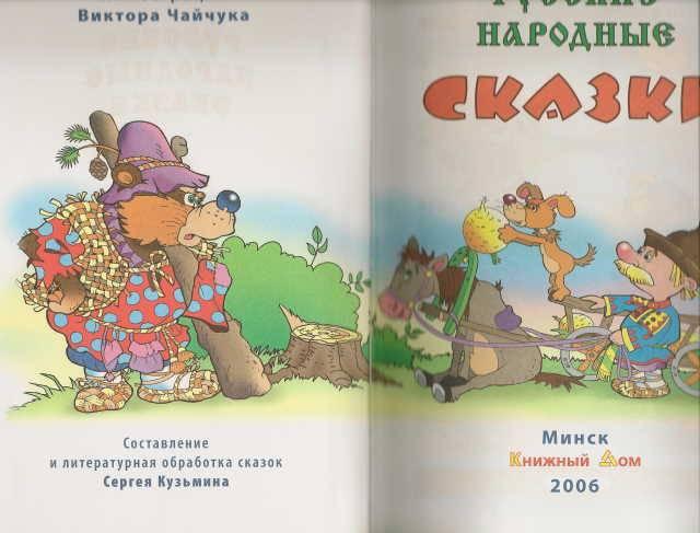Иллюстрация 1 из 54 для Русские народные сказки | Лабиринт - книги. Источник: _Елена_