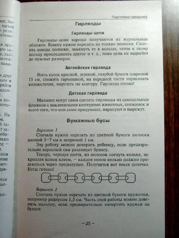 Иллюстрация 1 из 9 для Мой любимый день рождения. Как организовать праздник - Елена Черенкова | Лабиринт - книги. Источник: Лаванда
