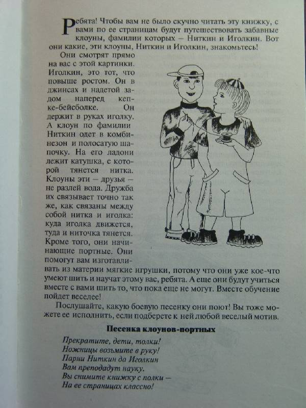 Иллюстрация 1 из 10 для 117 лучших мягких игрушек - Агапова, Давыдова | Лабиринт - книги. Источник: Лаванда