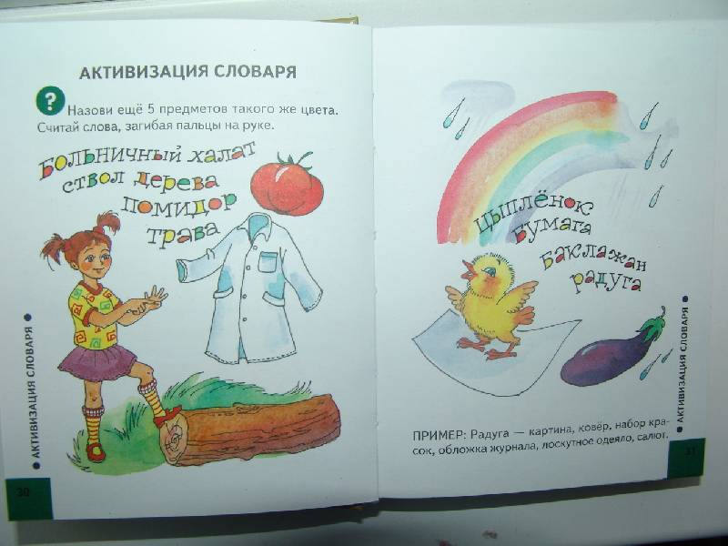 Иллюстрация 1 из 9 для Логопедические упражнения - Татьяна Ткаченко | Лабиринт - книги. Источник: Лаванда