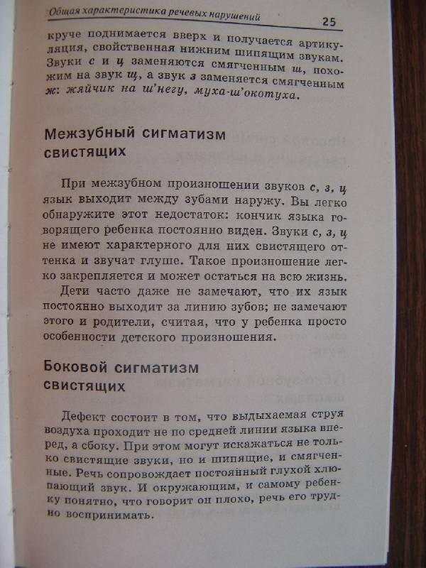 Иллюстрация 1 из 7 для Занимаемся логопедией дома: Диагностика, профилактика и коррекция речи дошкольников - Линаки, Анисимова | Лабиринт - книги. Источник: Лаванда