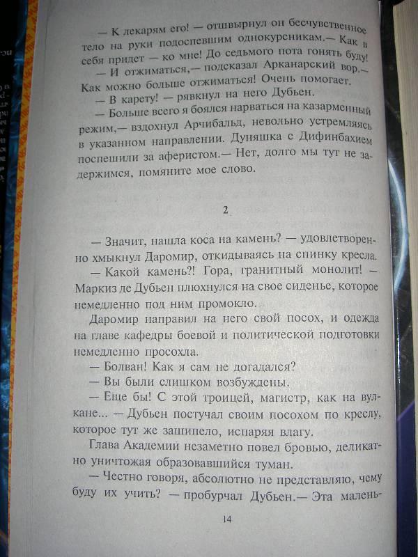 Иллюстрация 1 из 7 для Академия колдовства: Фантастический роман - Шелонин, Баженов   Лабиринт - книги. Источник: Умарова  Снежана