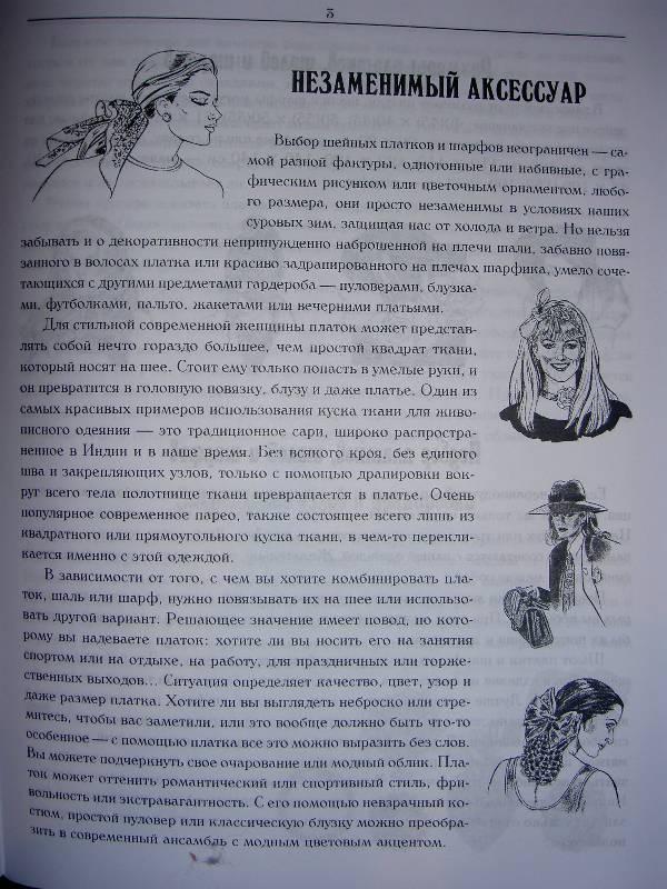 Иллюстрация 1 из 15 для Платки, шарфы, шали. 70 оригинальных способов повязывания - Юлия Виес | Лабиринт - книги. Источник: Умарова  Снежана