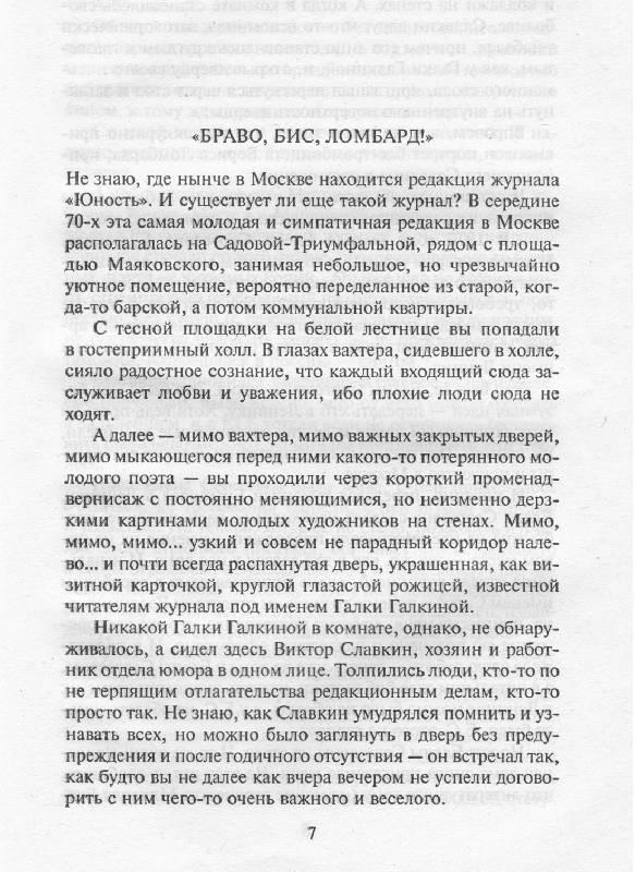 Иллюстрация 1 из 4 для Записки о Михаиле Булгакове - Лидия Яновская   Лабиринт - книги. Источник: SpyLady