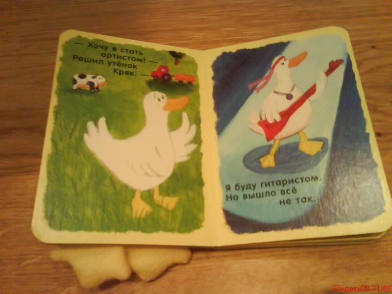 Иллюстрация 1 из 5 для Веселый концерт. Лапки-погремушки | Лабиринт - книги. Источник: Cima