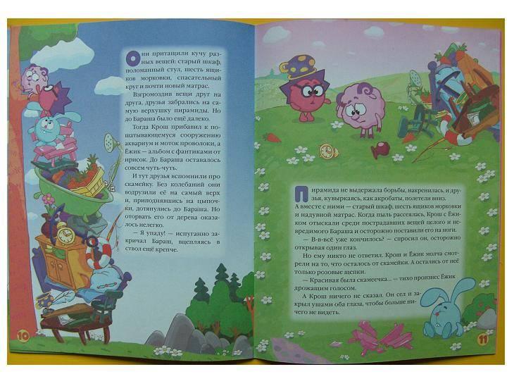 Иллюстрация 1 из 10 для Смешарики: Скамейка | Лабиринт - книги. Источник: мама малыша