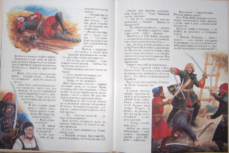 Иллюстрация 1 из 19 для Солдатские сказки | Лабиринт - книги. Источник: Читательница