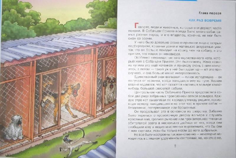 Иллюстрация 1 из 36 для Найти белую лошадь - Дик Кинг-Смит | Лабиринт - книги. Источник: Читательница