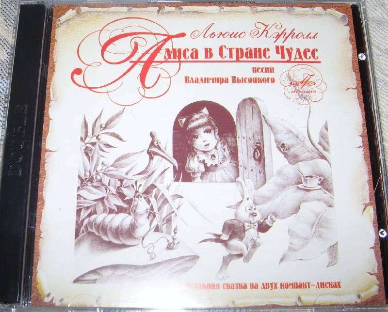 Иллюстрация 1 из 7 для Детям: Алиса в стране Чудес (2CD) - Льюис Кэрролл | Лабиринт - аудио. Источник: Читательница