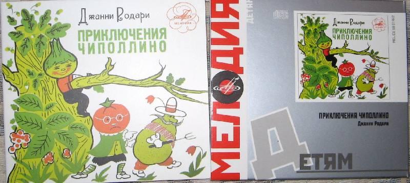 Иллюстрация 1 из 3 для Детям: Приключения Чиполлино (CD) - Джанни Родари   Лабиринт - аудио. Источник: Читательница