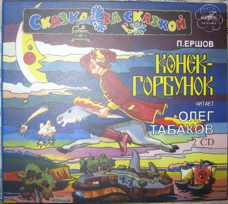 Иллюстрация 1 из 3 для Детям: Конек-Горбунок (2CD) - Петр Ершов | Лабиринт - аудио. Источник: Читательница