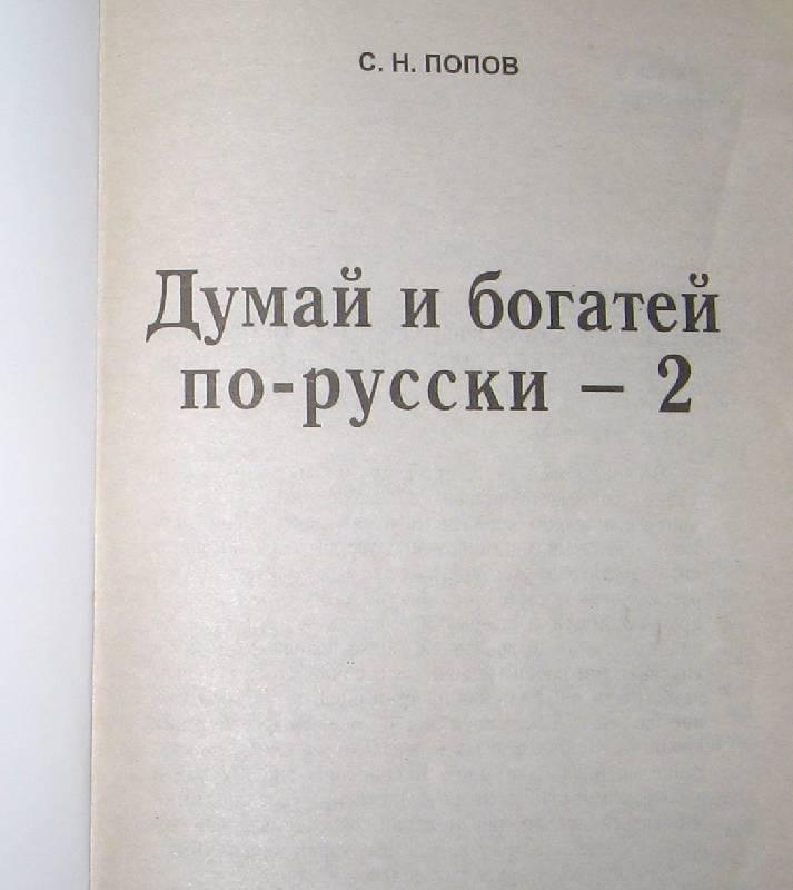 Иллюстрация 1 из 6 для Думай и богатей по-русски - 2 - Сергей Попов   Лабиринт - книги. Источник: Читательница