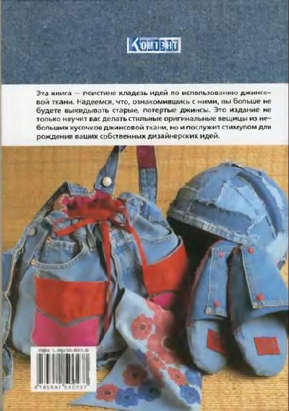 Иллюстрация 1 из 23 для Стильные вещи из джинсовой ткани - Мариарита Макиавелли | Лабиринт - книги. Источник: Ляпина  Ольга Станиславовна