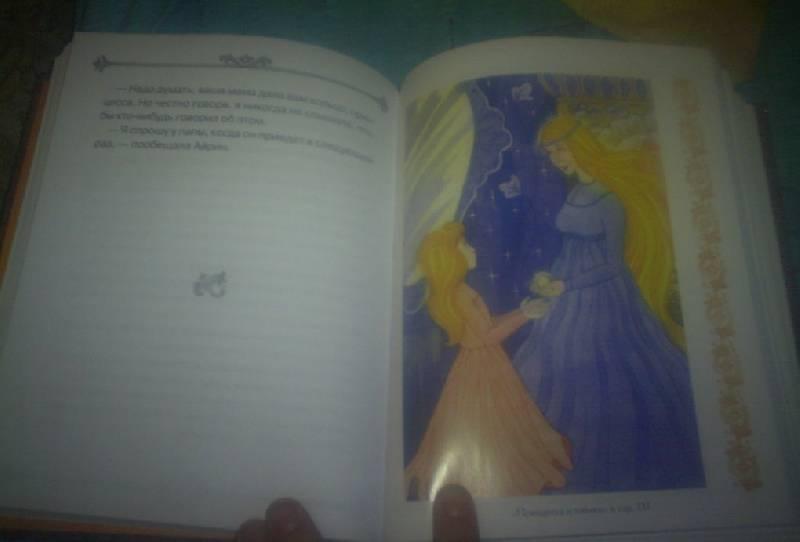Иллюстрация 1 из 6 для Принцесса и гоблин - Джордж Макдональд | Лабиринт - книги. Источник: Ляпина  Ольга Станиславовна