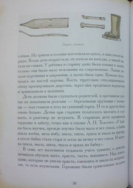 Иллюстрация 1 из 35 для Традиции русского народа - Марина Короткова   Лабиринт - книги. Источник: Настёна