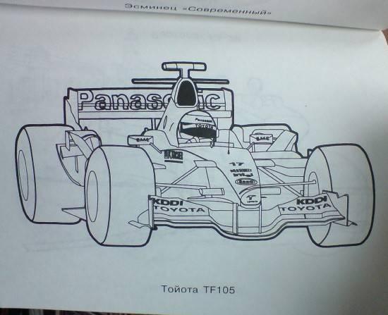 Иллюстрация 1 из 6 для Супер-раскраска для мальчиков | Лабиринт - книги. Источник: Настёна