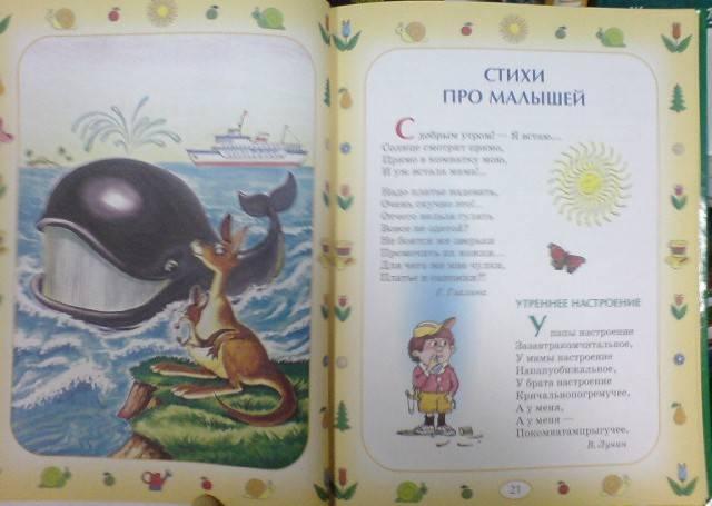 Иллюстрация 1 из 35 для Сказки. Песенки. Стихи | Лабиринт - книги. Источник: Настёна