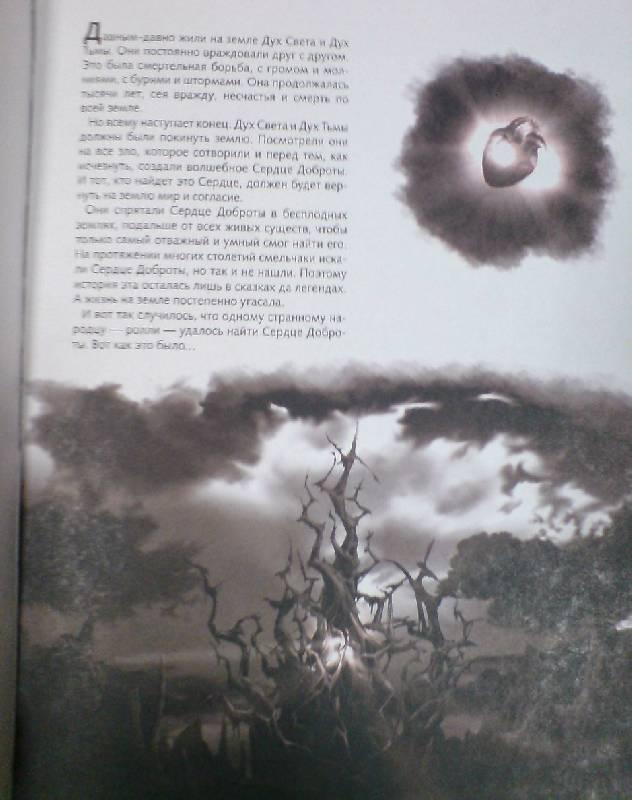 Иллюстрация 1 из 20 для Ролли и Эльф. Невероятные приключения - Пекка Летосаари | Лабиринт - книги. Источник: Настёна