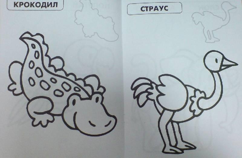 Иллюстрация 1 из 19 для Наклей и раскрась-4. Крокодил | Лабиринт - книги. Источник: Настёна