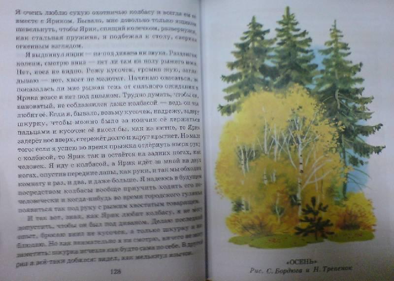 Иллюстрация 1 из 23 для Большая хрестоматия любимых рассказов | Лабиринт - книги. Источник: Настёна