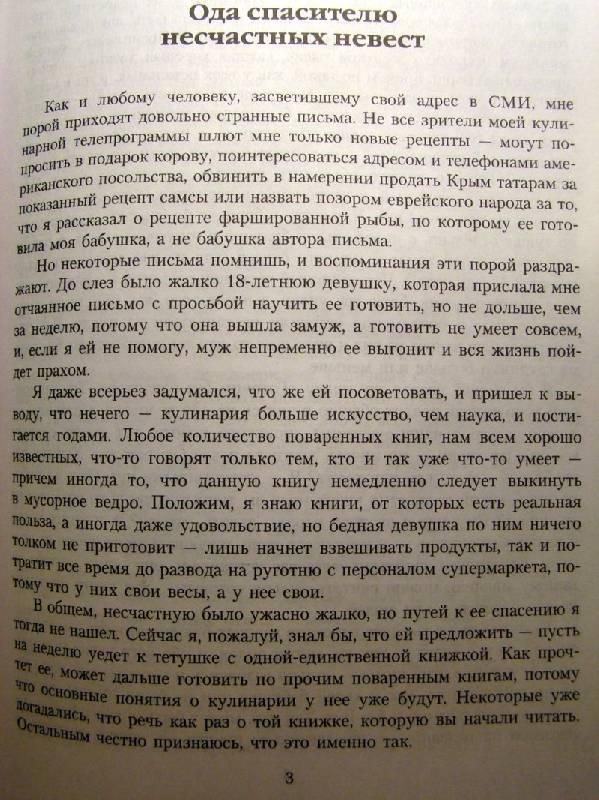 Иллюстрация 1 из 11 для Готовим без кулинарных книг - Илья Лазерсон | Лабиринт - книги. Источник: Azucena