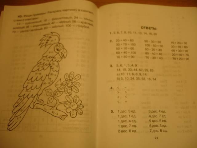 Иллюстрация 1 из 2 для 212 задач и примеров по математике для 2 класса - Ефимова, Гринштейн | Лабиринт - книги. Источник: Kisа