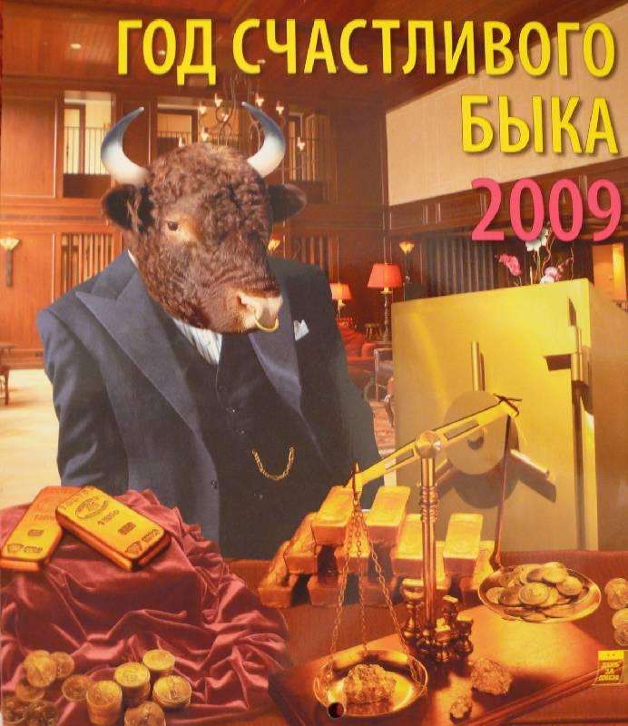 Иллюстрация 1 из 4 для Календарь 2009 Год счастливого быка (80806) | Лабиринт - сувениры. Источник: Аврора