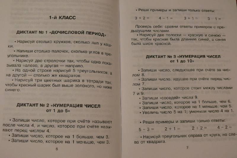 Иллюстрация 1 из 26 для Математические диктанты. 1-4 классы. - Марина Остапенко | Лабиринт - книги. Источник: Аврора