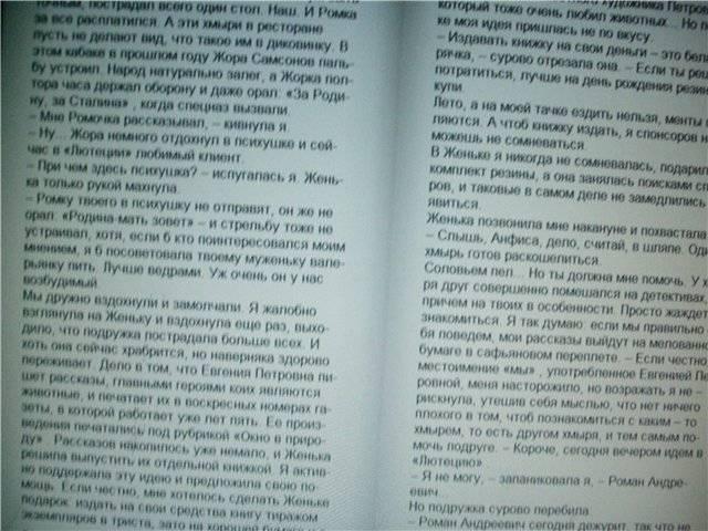 Иллюстрация 1 из 6 для Неопознанный ходячий объект: Повесть - Татьяна Полякова   Лабиринт - книги. Источник: света