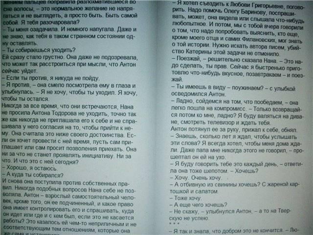 Иллюстрация 1 из 8 для Чувство льда: Роман в 2-х книгах - Александра Маринина | Лабиринт - книги. Источник: света
