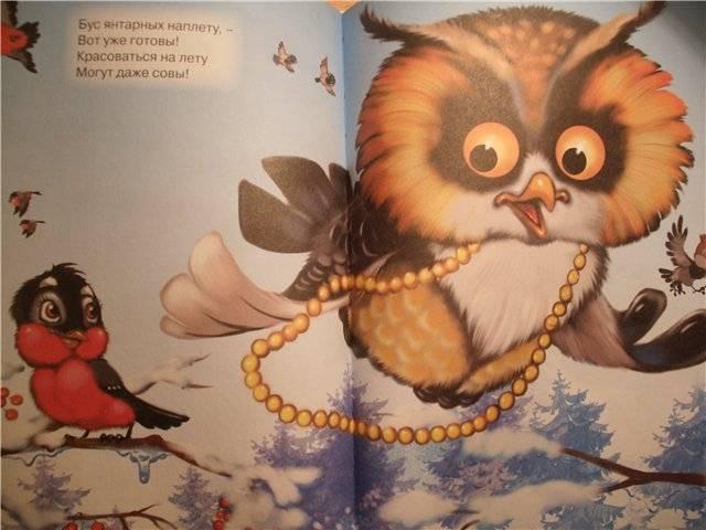 Иллюстрация 1 из 2 для Здравствуй, Новый год! | Лабиринт - книги. Источник: света